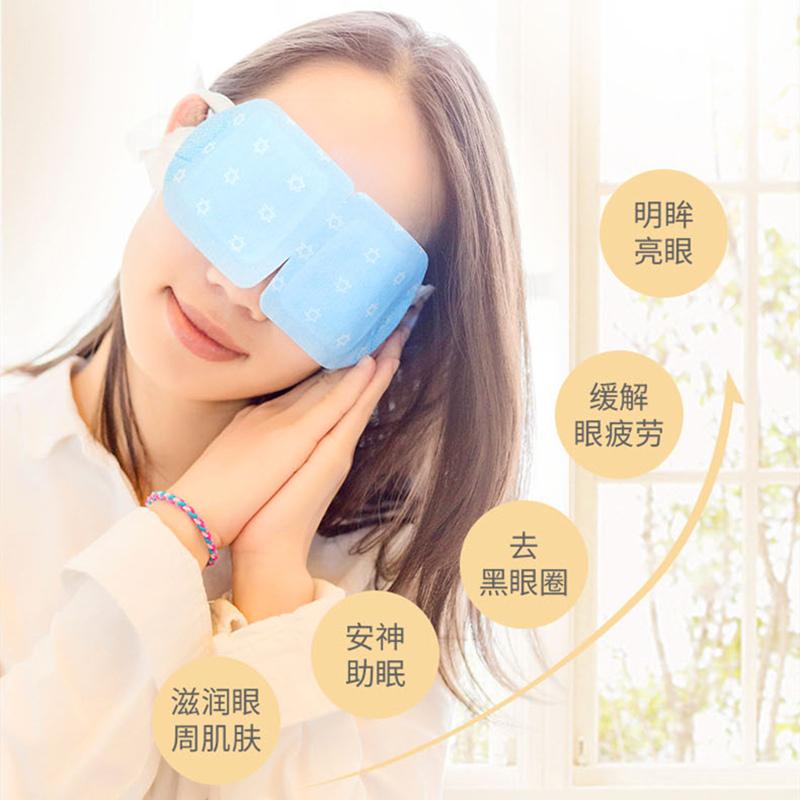 热去黑眼圈缓解眼疲劳12片护眼眼膜贴睡眠发蒸汽热敷眼罩券后102.96元