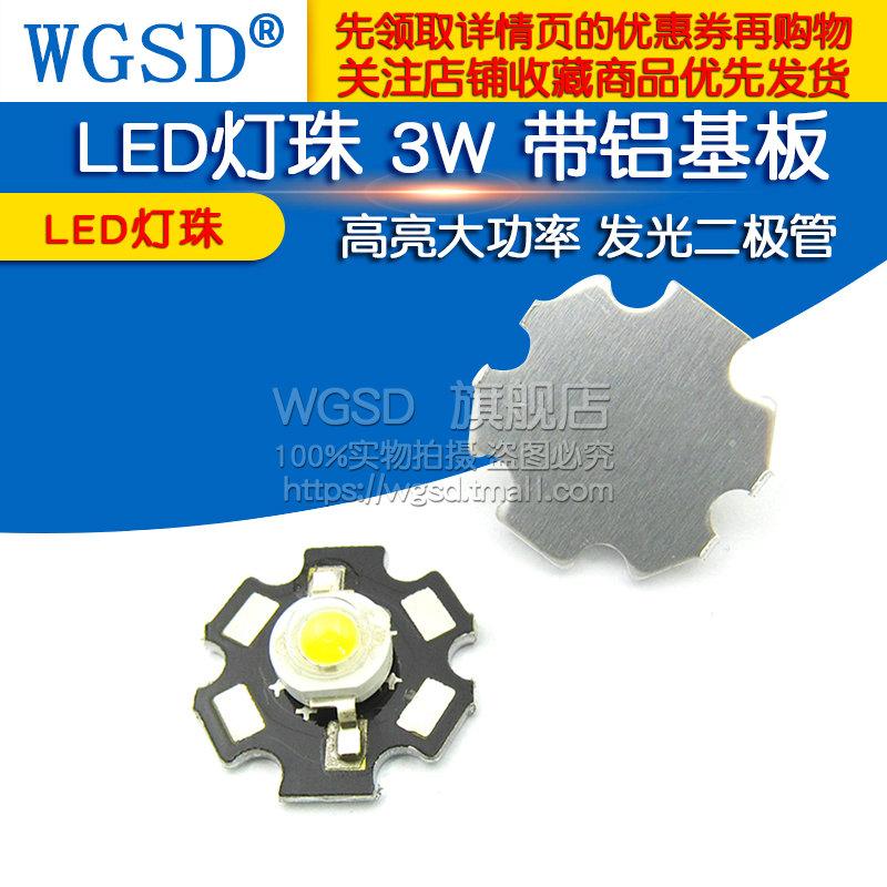 LED灯珠 3W 带铝基板 发光二极管高亮大功率 LED灯