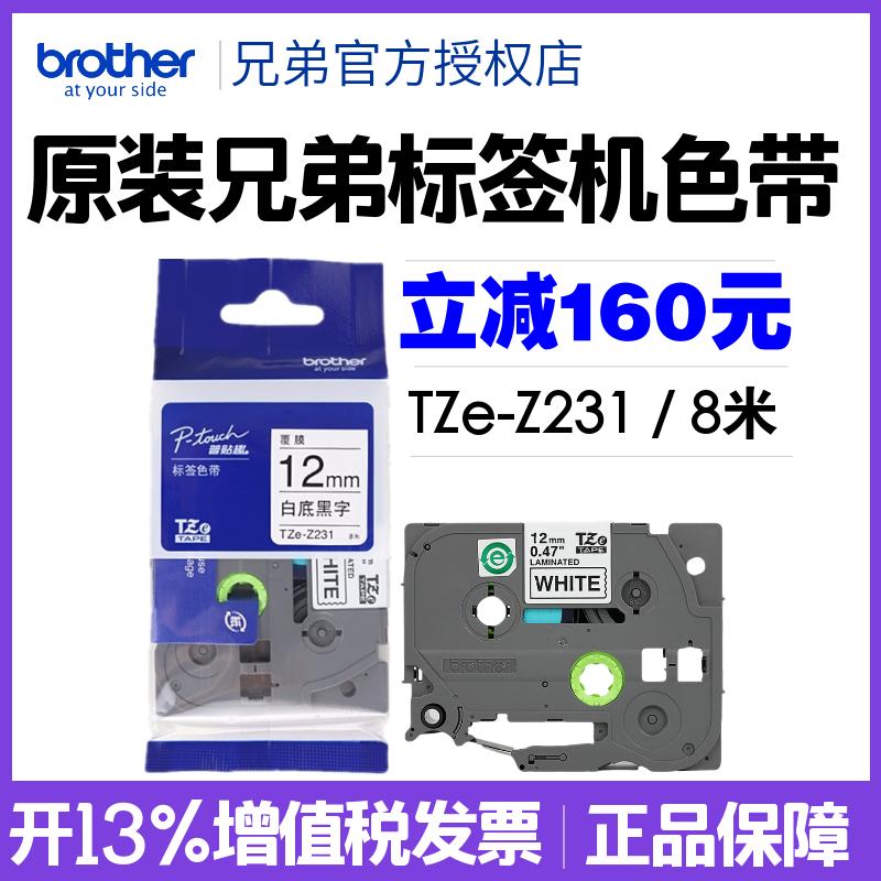 Original brother label machine ribbon 12mm tze-231 pt-e100b D200 d210 label printing paper brother tze-631 z231 white background black characters P700 18rz P900