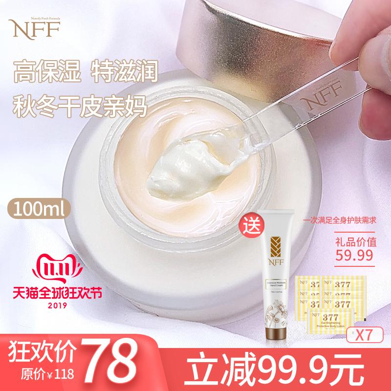 NFF燕麦面霜 377亮颜精华 滋润乳液保湿补水懒人霜男女清爽不油腻