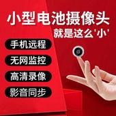 小型摄像头高清连手机远程mini形摄像机无线家用微型免插电监控器