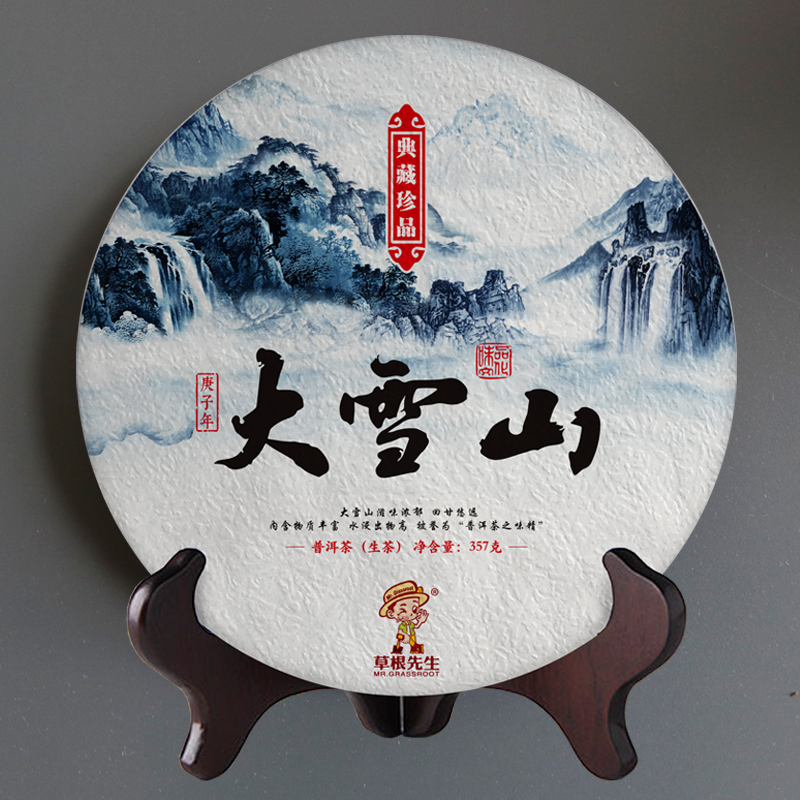 Mr. Cao Gen: old Puer tea tree in Daxue mountain, 200 years old, raw tea cake 357g