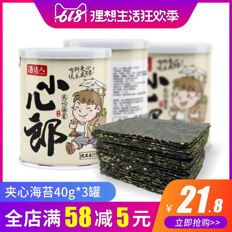 10月22日最新优惠芝麻夹心40g*3罐装即食脆片海苔