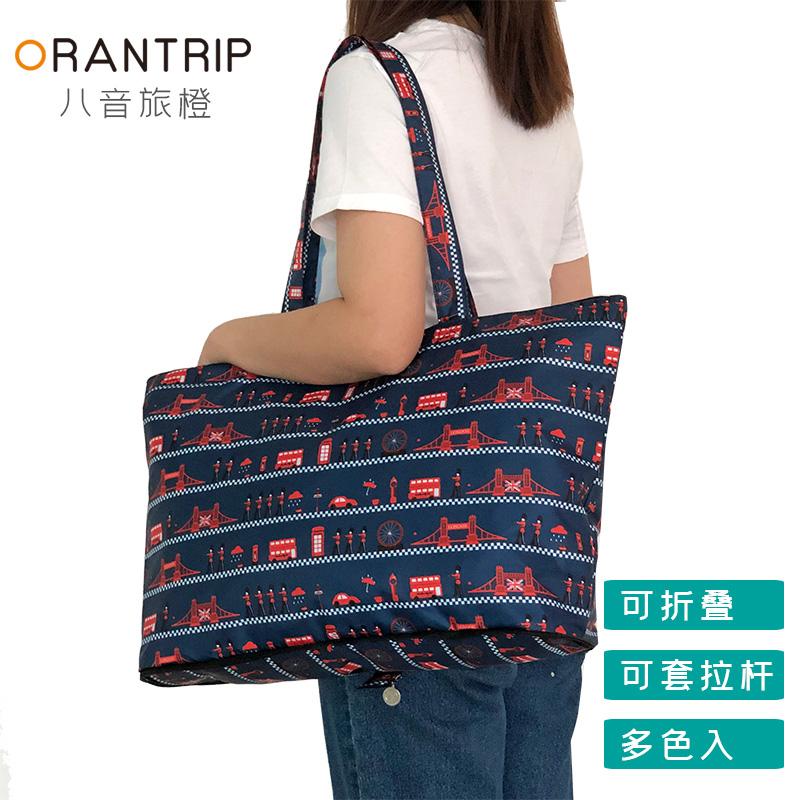 ORANTRIP八音旅橙便携手提购物袋折叠防水套拉杆旅行随身包结实