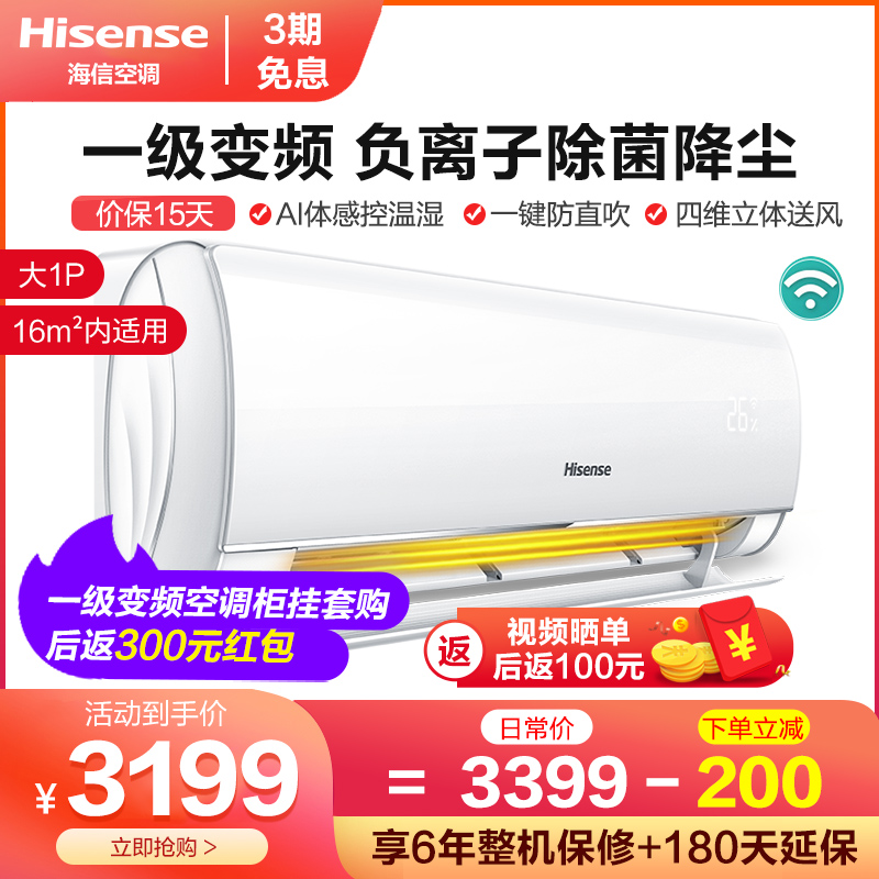 Hisense / Hisense 1p class I energy efficiency cold and warm frequency conversion intelligent air conditioning power saving bedroom hanging machine 26600