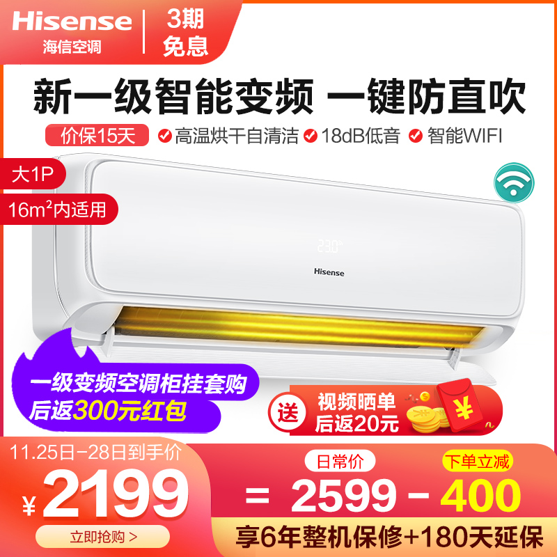 Hisense new class energy efficiency conversion large 1p energy saving energy saving wall mounted air conditioning hanging machine 26 bedroom household 26520