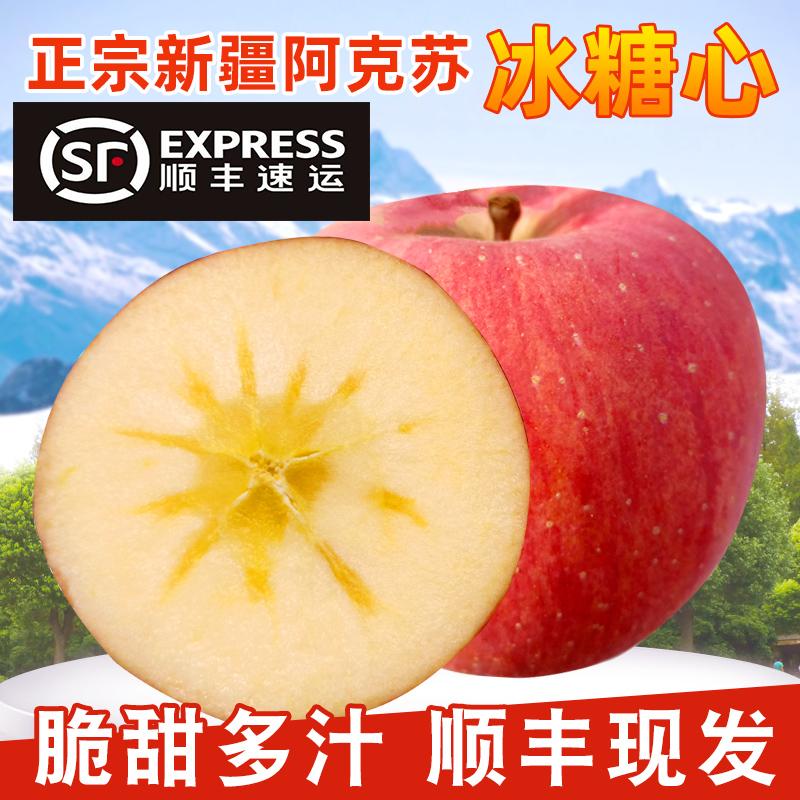 现发顺丰包邮正宗新疆阿克苏冰糖心10斤丑苹果5斤红富士新鲜水果
