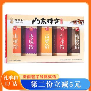和高粱饴软糖果五种味道饴糖组合礼盒济南青岛小吃 山东特产礼季