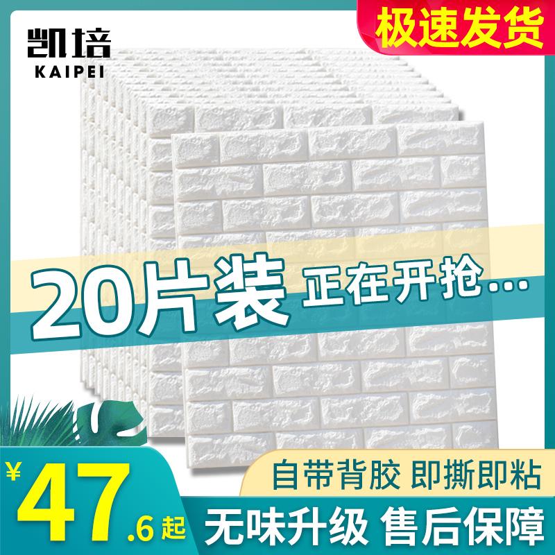 3D wallpaper wallpaper self adhesive bedroom warm wallpaper moistureproof, waterproof, mould proof wall foam foam decorative sticker