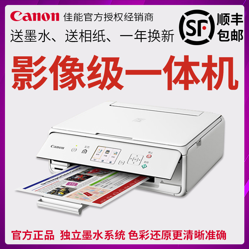 Canon ts5080 five color inkjet photo A4 small printer wireless WiFi mobile phone home office copy scanning student homework three in one multifunctional machine