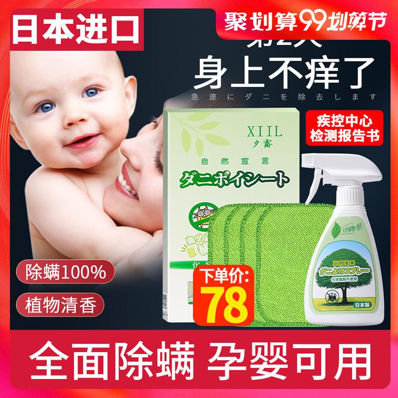 日本除螨包床上家用去螨虫神器杀螨垫祛螨喷雾剂防螨贴除螨虫克星