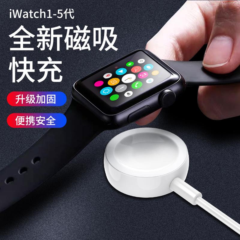 适用于苹果手表充电线apple watch series4便携式iwatch1/2/3/4/5代通用无线磁力充电器一二三四五代原装正品