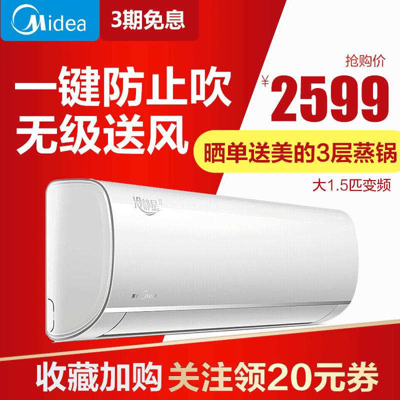 B3PH40035GW匹壁挂式冷暖挂机冷静星二代1.5p变频空调大美