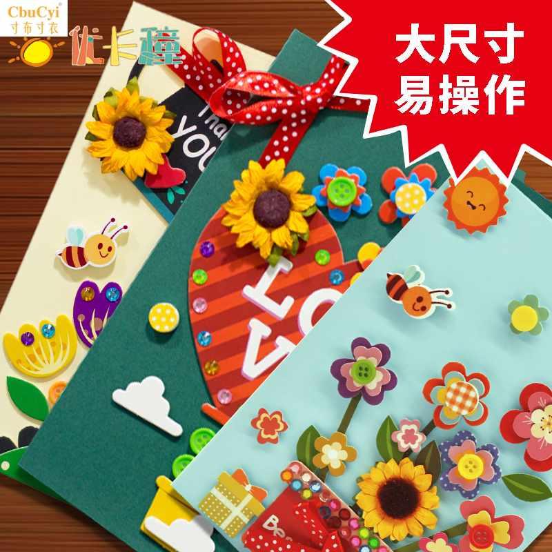 教师节贺卡幼儿园手工diy材料包定制作生日礼物立体小卡片送老