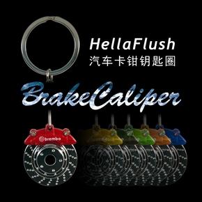 创意个性刹车盘钥匙圈链卡钳金属锁匙扣汽车改装碟刹男士机车挂件