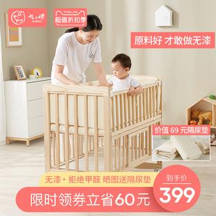 实木婴儿床无漆可移动拼接大床新生儿多功能童小摇篮bb宝宝床边床