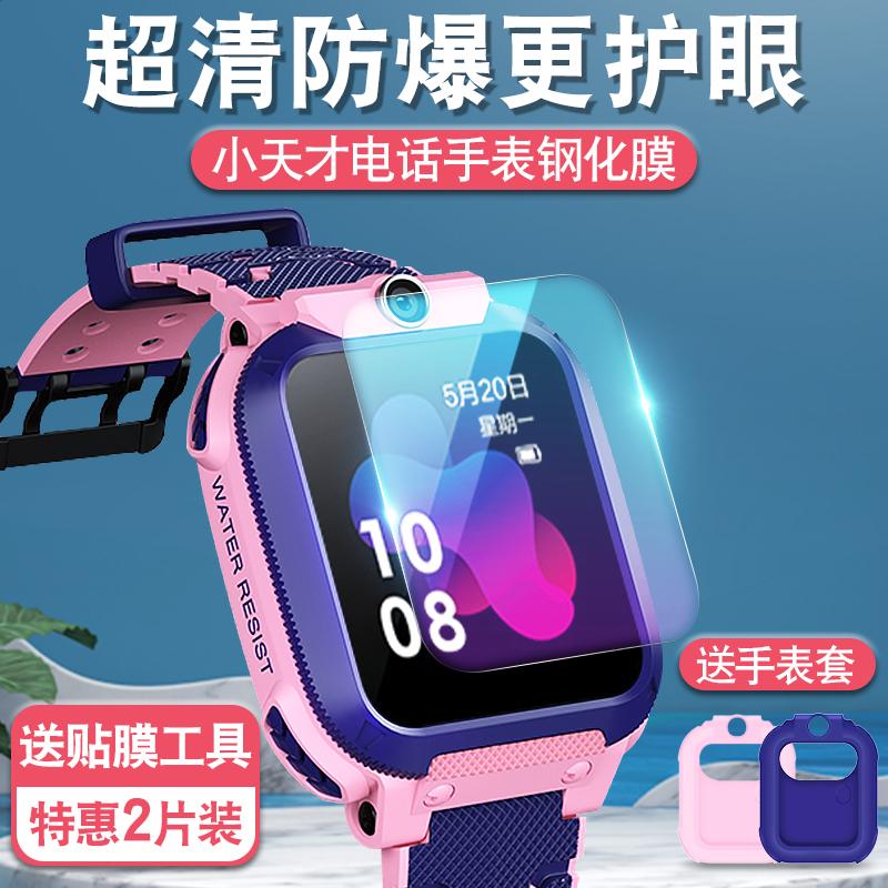 小天才电话手表Z5钢化膜Z6保护膜Q1a/D2贴膜Z5a/q儿童Z1y手表Q1y抗蓝光Q2全屏巅峰版高清屏保护套