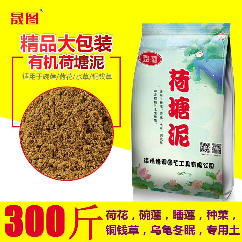 300斤荷塘泥睡莲碗莲专用土养龟不浑水荷花正宗纯种花土河泥水培