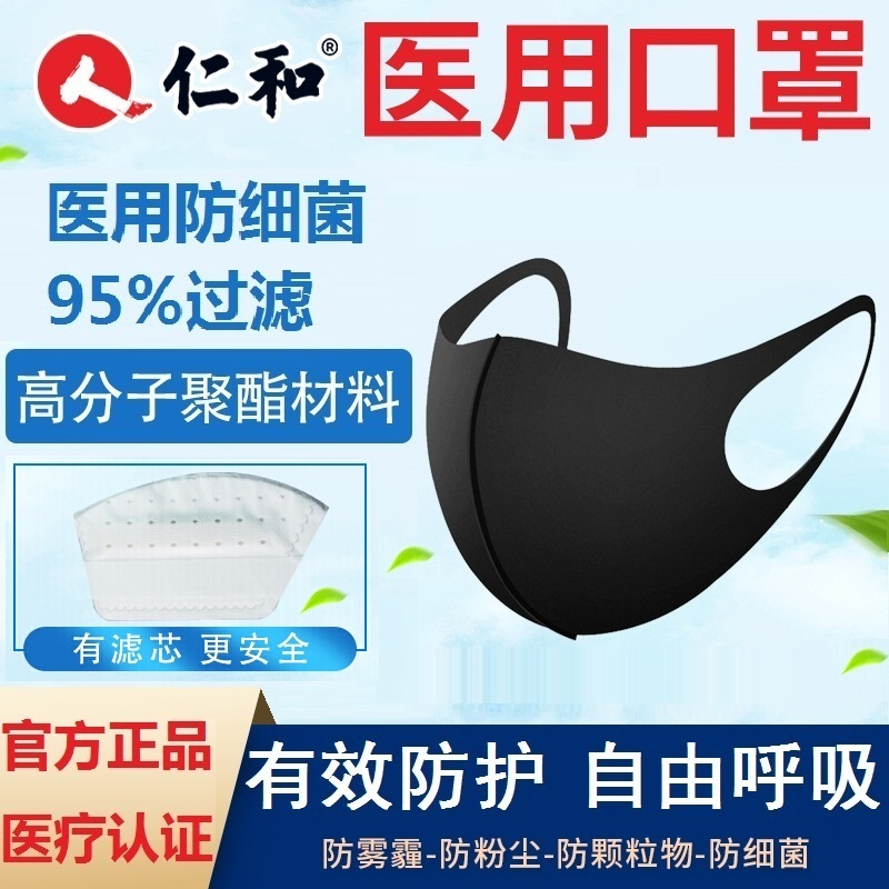 Renhe medical protective isolation disposable mask for men and women anti spray dust ventilation medical mask black spot