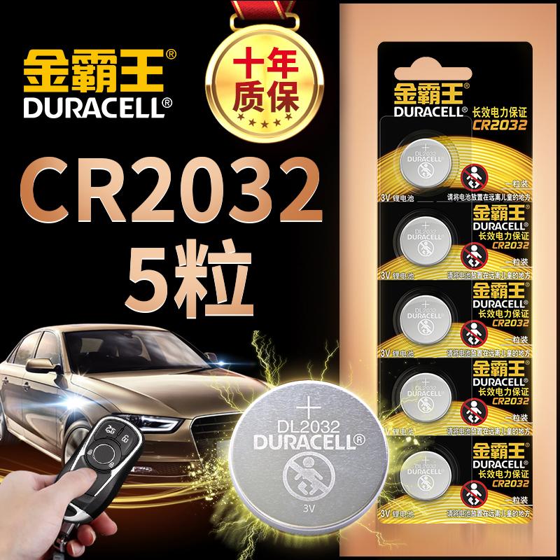 金霸王CR2032纽扣电池LR44专用原装汽车遥控器钥匙电池主板电子手表助听器卡西欧计算器小圆电池cr1632通用3V