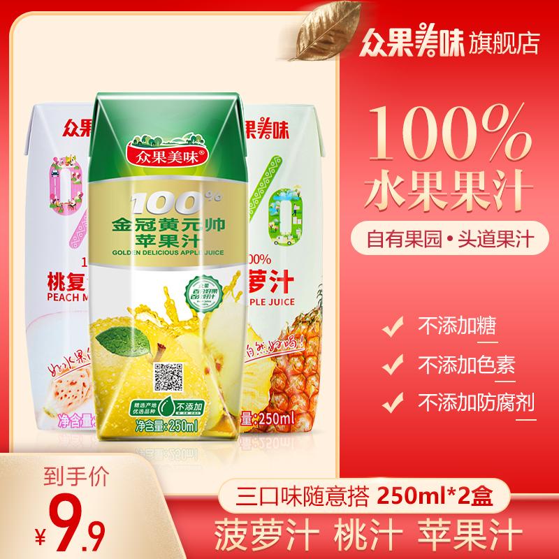 众果美味100%果汁饮料菠萝桃汁苹果汁250ml*24盒整箱头道果味纯汁