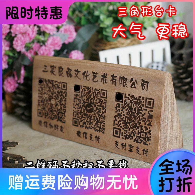 定制二维码支付牌定做二维码收付款牌商家收款码创意摆台木质