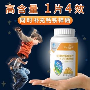钙铁锌硒咀嚼片多种维生素钙片碳酸钙青少年长高学生儿童补钙补铁图片