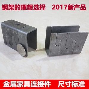 金属卡扣件五金家具配件钢桌架连接件扣件紧固组合子母扣方管铁片