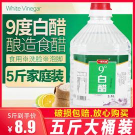 9度白醋5斤大桶装酿造食醋家用柿子醋清洁除垢洗脸泡椒足浴醋整箱