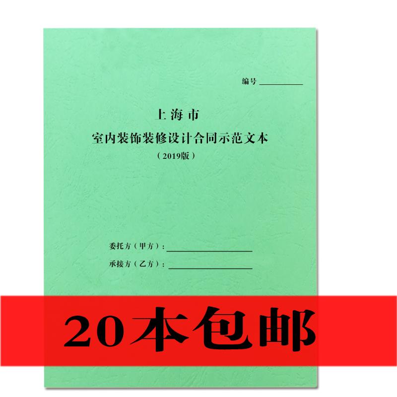 上海市家庭居室装饰装饰设计合同装修设计合同装修装潢合同文本上海家庭居室装饰装饰设计装修装潢收款收据