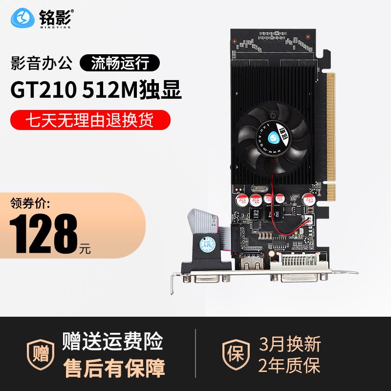 券后214.00元版独显d3独立512m台式机电脑半高刀卡显卡gt210 512mbd2刀