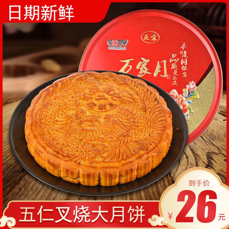 五仁叉烧广式金腿合浦月饼2斤老式传统手工1斤中秋送礼盒装月饼