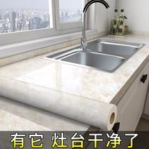厨房防油贴纸防水自粘墙纸防潮灶台台面橱柜子翻新瓷砖大理石贴纸
