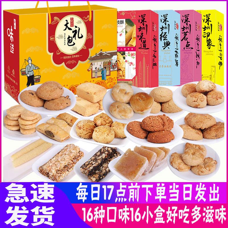 好吃的糕点点心零食整箱小吃手工传统老式广东深圳广州特产礼盒