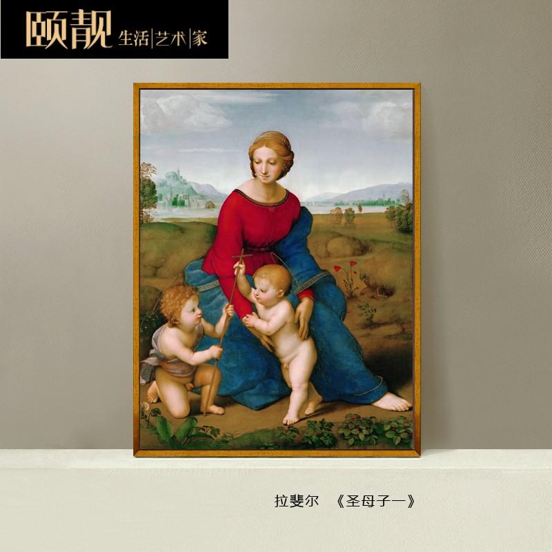 世界名画拉斐尔圣母子基督教油画