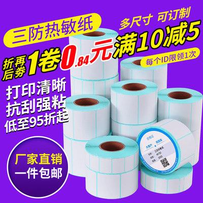 三防热敏不干胶标签纸100 90 80 70 60 50 40 30 20快递E邮宝物流空白防水奶茶贴纸超市电子秤价格条码打印纸