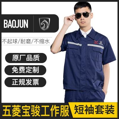 Summer SAIC GM Wuling Baojun short sleeve overalls mens 4S shop tooling auto repair workshop labor protection clothing