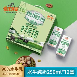 皇氏乳业 摩拉菲尔清养水牛纯牛奶250ml*12盒 全脂
