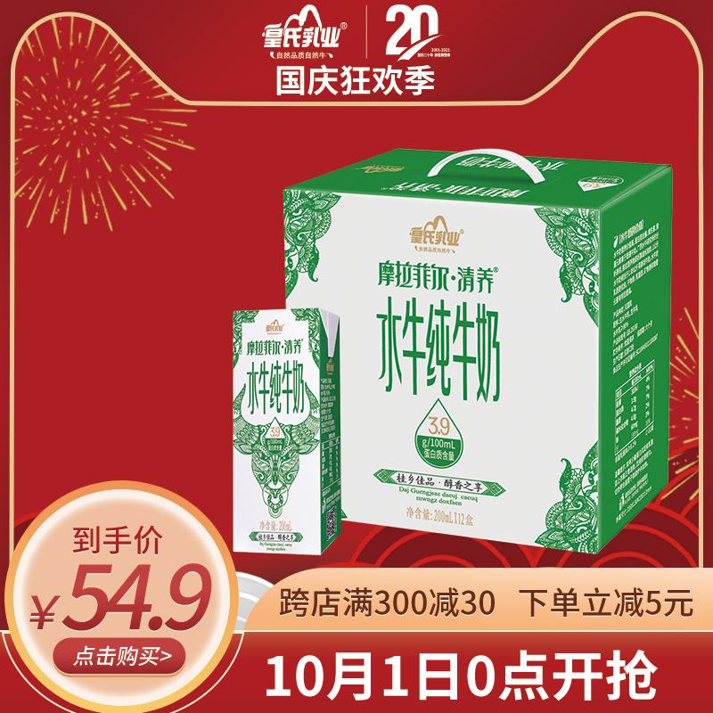 皇氏摩拉菲尔清养水牛纯牛奶200mlX12盒整箱孕妇儿童学生早餐奶