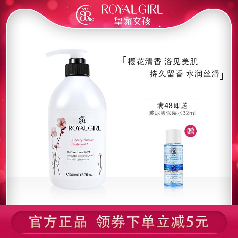 皇家女孩沐浴露男女香水沐浴乳香氛香体持久留香滋润肌肤补水保湿