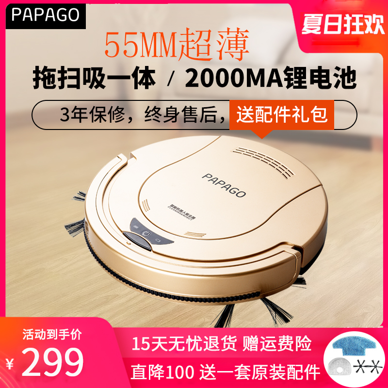 Papago sweeper robot ultra thin household intelligent vacuum cleaner automatic sweeper