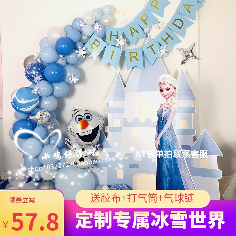。 Decoration for children's birthday party