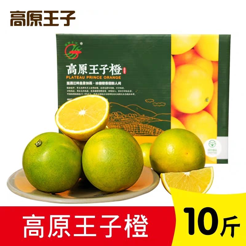 褚橙高原王子橙礼盒装新鲜水果云南冰糖橙超甜VC之王多省包邮