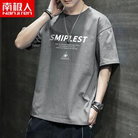 南极人夏季男士短袖t恤潮流潮牌宽松纯棉衣服2020新款青年体恤男