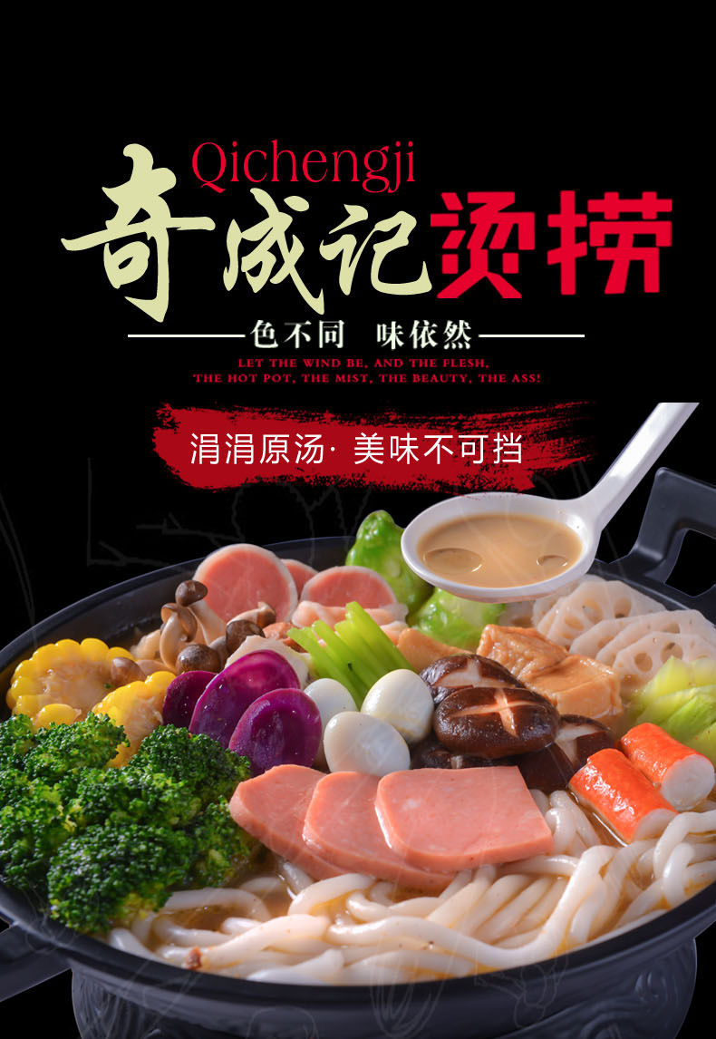 Qichengji original hot pot seasoning JUANJUAN hot pot seasoning spicy hot pot seasoning spicy hot pot seasoning 156g