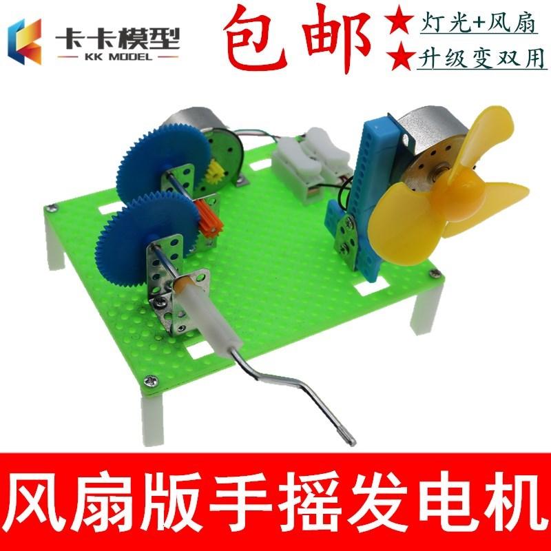 升级加速手摇发电机风扇亮灯青少年教学益智手工玩具科普模型制作