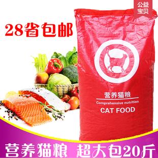 猫粮成猫50斤装猫粮大包装25公斤荒野猫粮大袋50斤20斤装10kg营养
