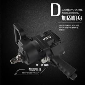 VIFU大风炮机中风炮工业级气动扳手大扭力气动工具重型强力1寸3/4图片