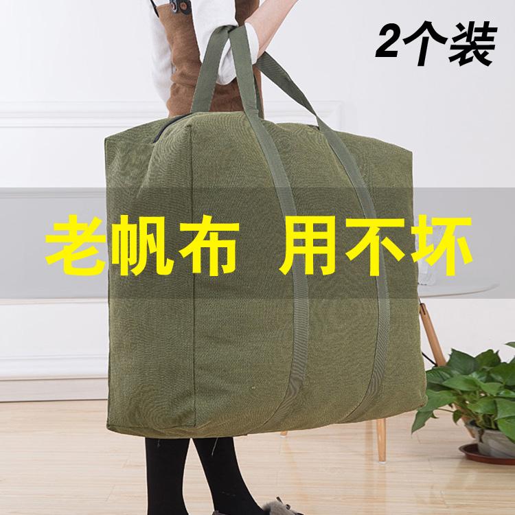 帆布收纳袋整理袋衣服棉被打包神器装被子的袋子衣物搬家行李超大