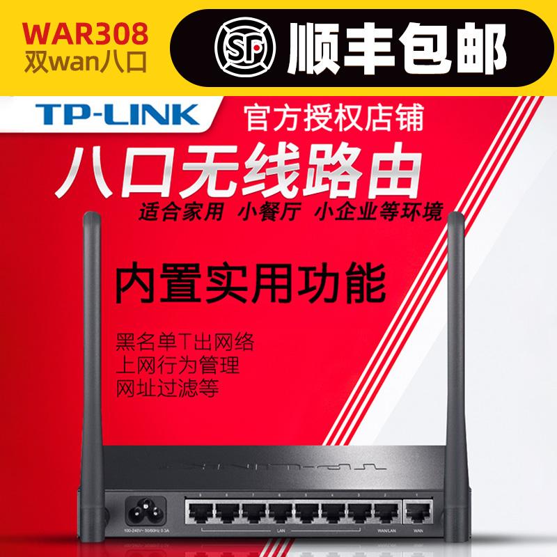 TPLINK TL-WAR308 双wan八口企业级无线路由器8孔tplink商用7有线